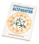 """Книга """"Предсказательная астрология"""""""
