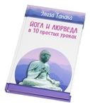 """Книга """"Йога и аюрведа в 10 простых уроках"""""""