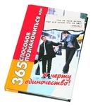"""Книга """"365 способов познакомиться"""""""