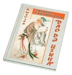 """Книга """"Загадки, тайны и коды """"Дао дэ цзина"""""""""""