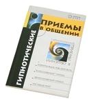 """Книга """"Гипнотические приемы в общении"""""""