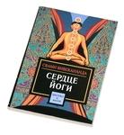 """Книга """"Сердце йоги"""""""