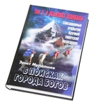 """Книга """"В поисках Города Богов т.3: В объятиях Шамбалы"""""""