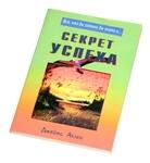 """Книга """"Секрет успеха"""""""