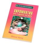 "Книга ""Хиромантия, или Гадание по руке"""