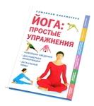 """Книга """"Йога - простые упражнения"""""""