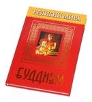 "Книга ""Религии мира: Буддизм"""