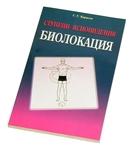 """Книга """"Ступени ясновидения. Биолокация"""""""