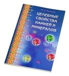 """Книга """"Целебные свойства камней и минералов"""""""
