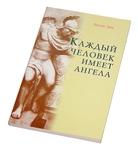 """Книга """"Каждый человек имеет ангела"""""""