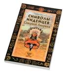 """Книга """"Символы индейцев Северной Америки"""""""