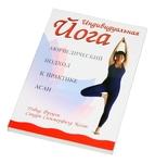 """Книга """"Индивидуальная йога"""""""