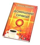 """Книга """"Домашний оракул"""""""