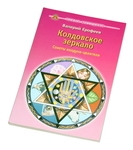 "Книга ""Колдовское зеркало"""