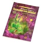 """Книга """"Оккультная сила растений"""""""