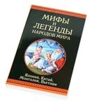 """Книга """"Мифы и легенды народов мира"""""""