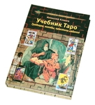"Книга ""Учебник Таро"""