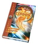 "Книга ""Сонник"""