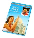 """Книга """"Танцы и йога для здоровья"""""""