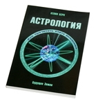 """Книга """"Астрология. Как прочитать карту рождения"""""""