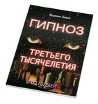 """Книга """"Гипноз третьего тысячелетия"""""""
