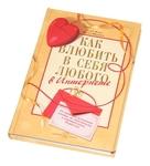 """Книга """"Как влюбить в себя любого в Интернете"""""""