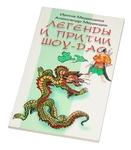 """Книга """"Легенды и притчи Шоу-Дао"""""""