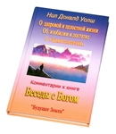 """Комментарии к книге """"Беседы с Богом"""""""