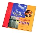 "Книга ""Чудо поющей чаши"" + CD"