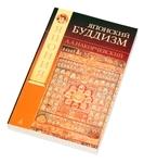 """Книга """"Японский буддизм: история людей и идей"""""""