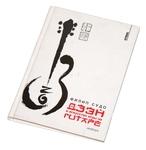 """Книга """"Дзэн и искусство игры на гитаре"""""""
