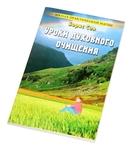 """Книга """"Уроки духовного очищения"""""""