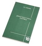 """Книга """"Диагностика кармы"""" (10)"""