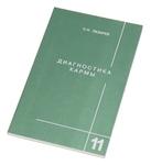 """Книга """"Диагностика кармы"""" (11)"""