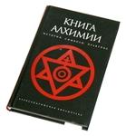 """Книга """"Книга алхимии"""""""