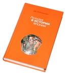 """Книга """"Религия в истории Японии"""""""