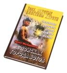 """Книга """"В поисках Города Богов т.2: Золотые пластины Харати"""""""