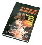 """Книга """"В поисках Города Богов т.1: Трагическое послание древних"""""""