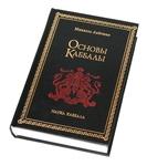 "Книга ""Основы Каббалы"""