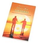 "Книга ""Инь-Ян любви: Фэн-Шуй взаимоотношений"""