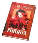 """Книга """"Магический цыганский гипноз"""""""