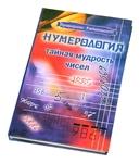 """Книга """"Нумерология. Тайная мудрость чисел"""""""