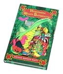 "Книга ""Начальная школа Волшебства: школа юного Мага"""