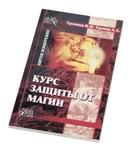 "Книга ""Курс защиты от магии"""