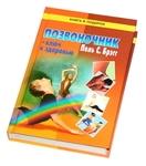 """Книга """"Позвоночник - ключ к здоровью"""" (сборник)"""