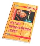 """Книга """"Магия привлечения денег"""""""
