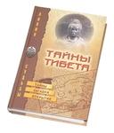 """Книга """"Тайны Тибета"""""""