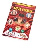 "Книга ""Карта судьбы"""