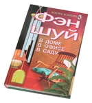 "Книга ""Фэн-Шуй. В доме, в офисе, в саду"""
