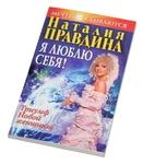 "Книга ""Я люблю себя!""(мягк.)"